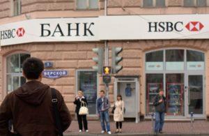 Английский банк в Москве
