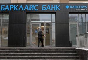 """Европейский банк в РоссииБарклайс Банк"""""""